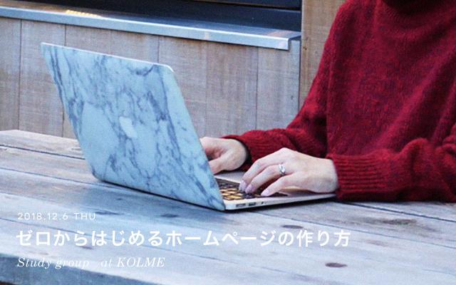 12/6「ゼロからはじめるホームページの作り方」web集客キホンのキ勉強会